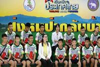 泰国少年足球队山洞获救后首次露面
