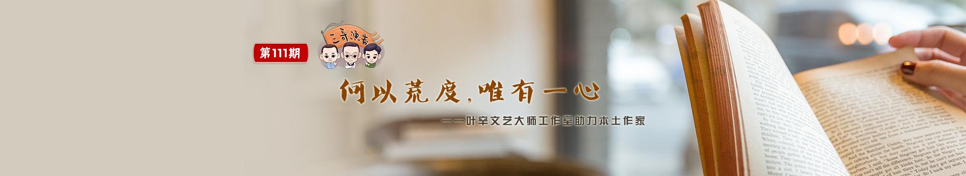 No.111三哥演义
