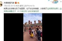女游客温莎城堡前越界拍照 被皇家侍卫推了个趔趄