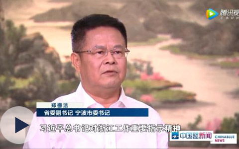 浙江卫视专访郑栅洁:今年宁波经济总量要突破1万亿