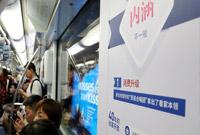 """上海地铁""""进口博览会专列""""发车"""