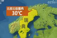 太!热!了!北极圈内达30℃高温 海冰融化加剧