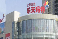 韩媒:销售额一落千丈 乐天集团正撤出中国零售市场