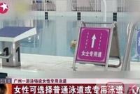 """广州一泳场设女性泳道引争议 """"女性专用""""该不该有?"""