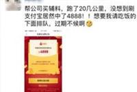 员工帮公司采购中支付宝4888元红包 老板:抵扣工资