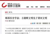 韩国史学家最新研究成果:古朝鲜文明先于黄河文明