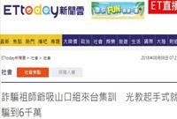 """日本学台湾:台""""电信诈骗祖师爷""""成山口组教官!"""