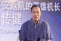 """川航""""英雄机长""""刘传健正式被清华大学录取 还将获得奖学金"""