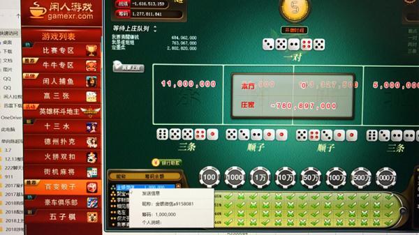 涉及赌资数十亿元 余姚公安破获特大网络开设赌场案