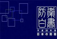 """日本新版《防卫白皮书》渲染""""中国威胁"""" 为扩军造势"""