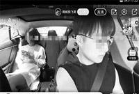 顺风车司机暗中直播女乘客:言语骚扰博关注 弹幕下流