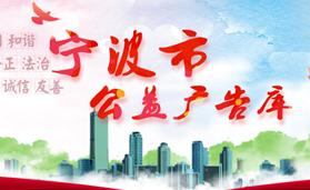 宁波公益广告作品库
