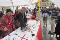 """瑞士伯尔尼举行""""遇见中国""""文化活动"""
