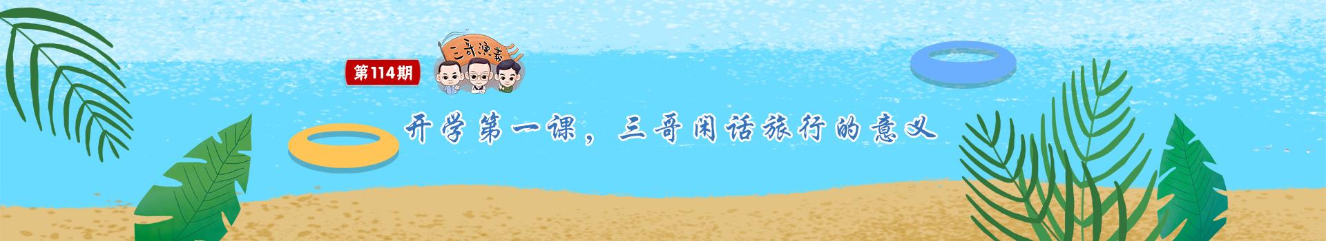 No.114三哥演义