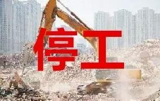 """""""京津冀及周边工地将停半年""""? 所谓""""最强停工令""""不实"""