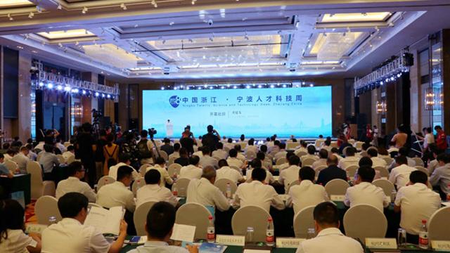 宁波人才科技周开幕 16项主体活动搭台人才引进