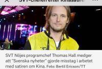 """瑞典电视台回应称""""表达的整体意思出现了缺失"""""""
