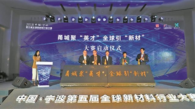 五年走遍全球 这场大赛折射宁波新材料产业发展历程