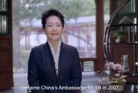彭丽媛联合国大会上发表英文视频讲话