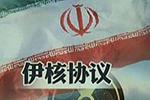 为救伊核协议 伊朗通过争议法案 保守派狂炮轰