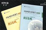 《国家风险分析报告》:全球国家风险水平有所上升