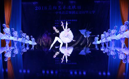 中央芭蕾舞团走进湖南高校