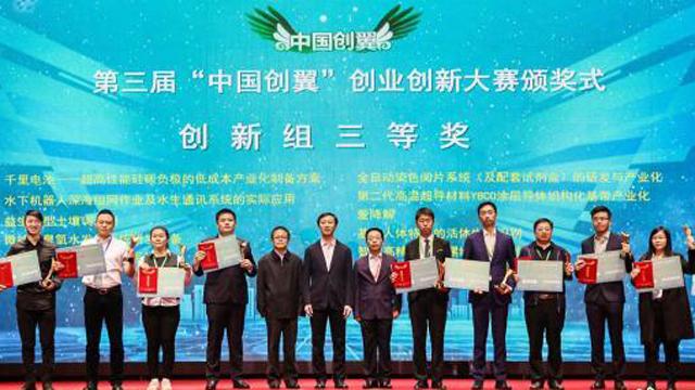 宁波2个创业项目从3万多个项目中脱颖而出 拿下全国性大奖