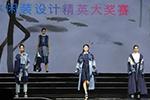 第十届中国休闲装设计精英大奖赛结果揭晓