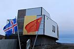 中-冰北极科学考察站正式运行