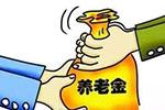 郭树清:已为群众养老积累储备金近9万亿元