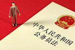 """公务员法修订草案新增""""违反家庭美德""""等禁止性规定"""