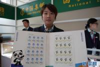 中国国际进口博览会纪念邮票发行