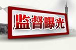 """河北1市最新通报!3干部充当""""保护伞""""被查处"""