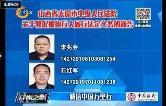 太原中院公布200老赖:前山西首富被曝欠款5000余万
