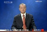 台湾教授曾仕强离世 曾在《百家讲坛》主讲易经、胡雪岩