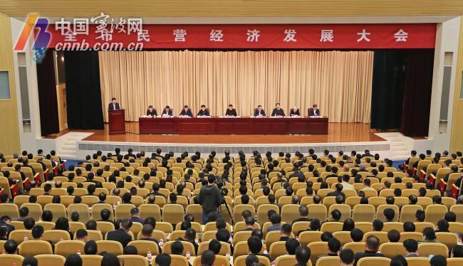 宁波召开高规格会议推进民营经济发展 郑栅洁出席裘东耀主持