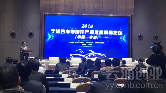 如何在产业变革中冲破藩篱 宁波汽车零部件产业发展高峰论坛举行