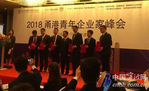 甬港青年企业家峰会开幕 宁波将建甬港青年创业园