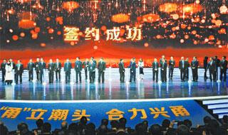 """世界""""宁波帮·帮宁波""""发展大会签约环节"""