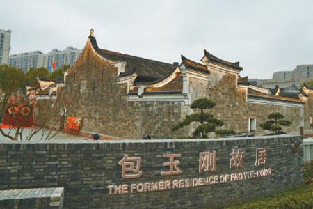 包玉刚故居修缮启用 位于镇海庄市钟包村