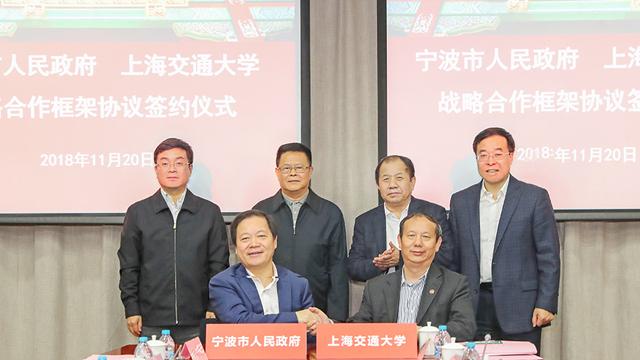 宁波与上海交通大学开展全面战略合作 郑栅洁林忠钦见证签约