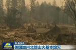 美国加州山火致85人死249人失踪 大批居民流离失所