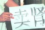 46万元买肾非法移植 湖南8人组织出卖人体器官获刑