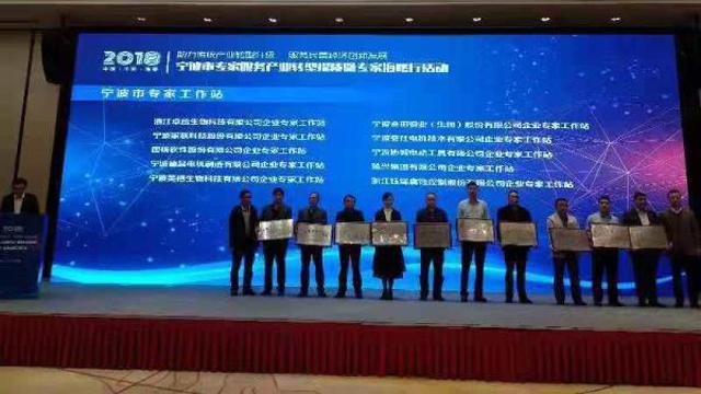 """宁波为企业发展组建""""智能团"""" 首批市专家服务基地成立"""