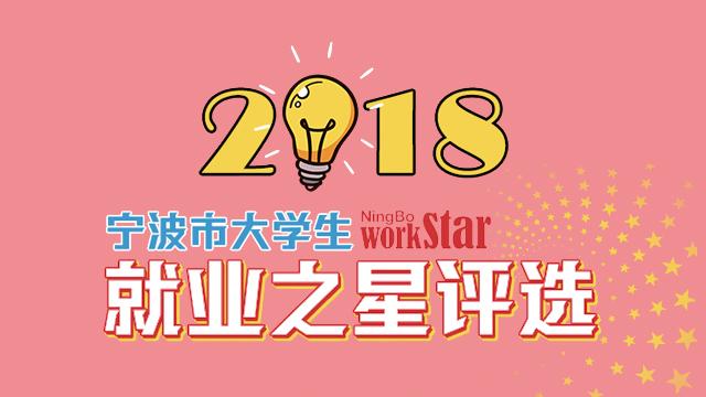 2018宁波市大学生就业之星评选公众投票开始啦!