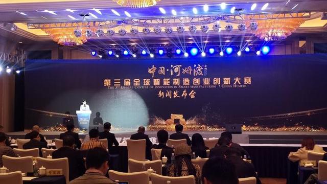 用产业聚集人才,助推智造发展,中国・河姆渡(余姚)第三届全球智能制造创业创新大赛启动