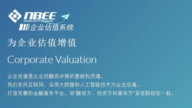 宁波首个线上公开估值系统上线 企业价值多少一查便知