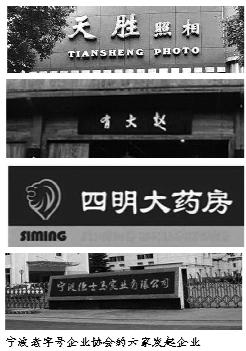 东福园、天胜摄影、赵二八杠技术大有...这些宁波老字号有