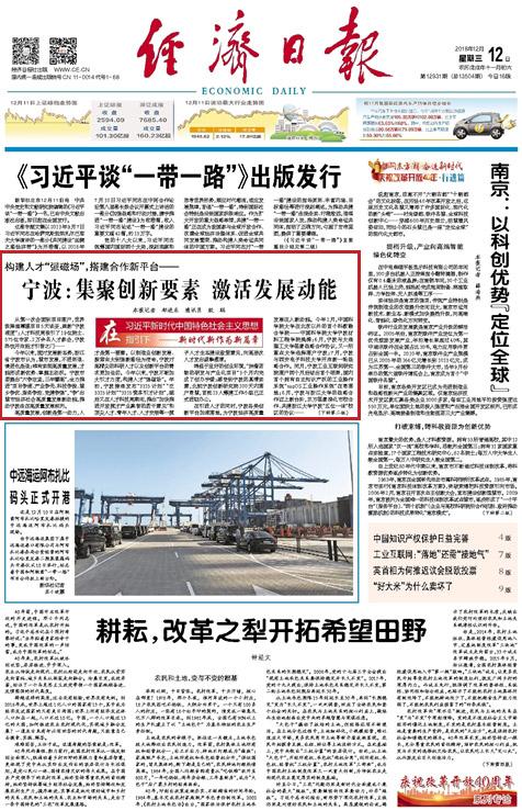 """""""争""""出城市高质量发展新动能!宁波今天上了经济日报头版"""