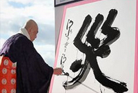 """日本2018年年度汉字出炉 """"灾""""字第二次当选"""